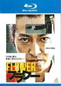 【Blu-ray】フラワー