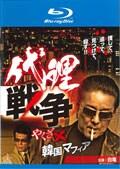 【Blu-ray】代理戦争 やくざ×韓国マフィア
