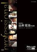プロフェッショナル 仕事の流儀 日本料理人 山本征治の仕事 覚悟をもって、我が道を行く