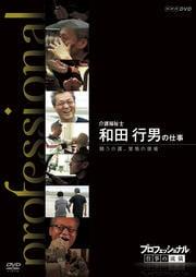 プロフェッショナル 仕事の流儀 介護福祉士 和田行男の仕事 闘う介護、覚悟の現場