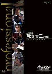 プロフェッショナル 仕事の流儀 小学校教師 菊池省三の仕事 未来をつかむ、勝負の教室