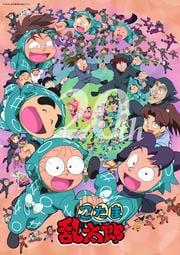 忍たま乱太郎 第20シリーズ 四の段