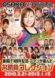 OSAKA女子プロレス旗揚げ3周年記念 ファンが選んだ名勝負コレクション