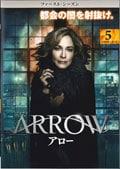 ARROW/アロー <ファースト・シーズン> Vol.5