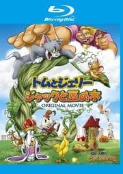 【Blu-ray】トムとジェリー ジャックと豆の木