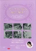 セックスの悩み、体位で解決!〜カーマスートラから日本の48手まで〜