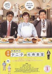 映画 体脂肪計タニタの社員食堂