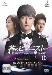 蒼のピアニスト〈完全版〉 Vol.10