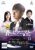 蒼のピアニスト〈完全版〉 Vol.11