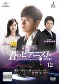 蒼のピアニスト〈完全版〉 Vol.12