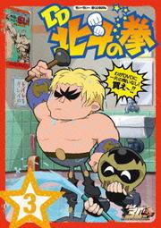 北斗の拳30周年記念 TVアニメ「DD北斗の拳」 第3巻
