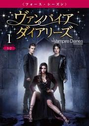 ヴァンパイア・ダイアリーズ <フォース・シーズン> Vol.3