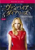 ヴァンパイア・ダイアリーズ <フォース・シーズン> Vol.5