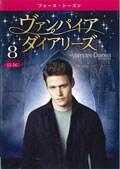 ヴァンパイア・ダイアリーズ <フォース・シーズン> Vol.8