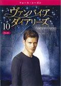 ヴァンパイア・ダイアリーズ <フォース・シーズン> Vol.10