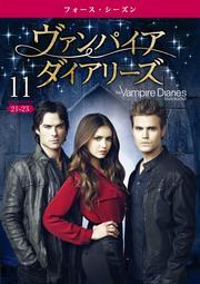 ヴァンパイア・ダイアリーズ <フォース・シーズン> Vol.11
