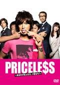 PRICELESS 〜あるわけねぇだろ、んなもん!〜 1