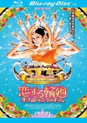 【Blu-ray】恋する輪廻 オーム・シャンティ・オーム