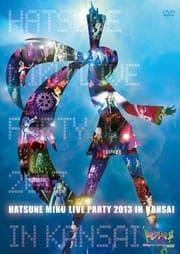 初音ミク ライブパーティー2013 in Kansai(ミクパ♪) 前編