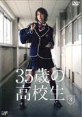 35歳の高校生 Vol.3