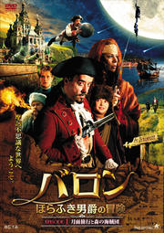 バロン ほらふき男爵の冒険 EPISODE1:月面旅行と森の海賊団