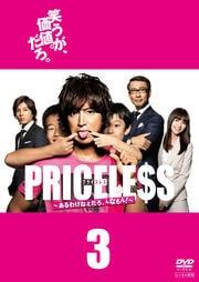 PRICELESS 〜あるわけねぇだろ、んなもん!〜 3