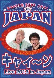 キャイ〜ン LIVE 2013 in Japan