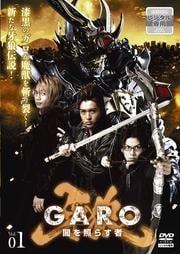 牙狼<GARO>〜闇を照らす者〜セット