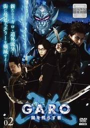 牙狼<GARO>〜闇を照らす者〜 vol.2