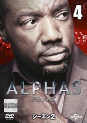 ALPHAS/アルファズ シーズン2 vol.4