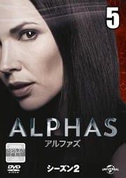 ALPHAS/アルファズ シーズン2 vol.5