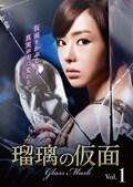 瑠璃<ガラス>の仮面 Vol.1