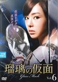 瑠璃<ガラス>の仮面 Vol.6
