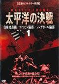 太平洋の決戦 1 真珠湾奇襲/フィリピン陥落/シンガポール陥落