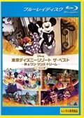 【Blu-ray】東京ディズニーリゾート ザ・ベスト -秋 & ワン・マンズ・ドリーム- <ノーカット版>