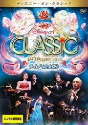 ディズニー・オン・クラシック 〜まほうの夜の音楽会 2012〜 ライブ<完全版>