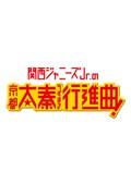関西ジャニーズJr.の京都太秦行進曲!