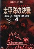 太平洋の決戦 4 硫黄島玉砕/沖縄決戦/日本大空襲