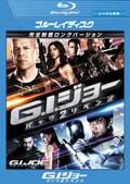 【Blu-ray】G.I.ジョー バック2リベンジ 完全制覇ロングバージョン