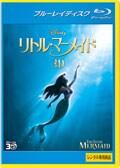 【Blu-ray】リトル・マーメイド 3D