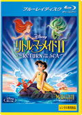 【Blu-ray】リトル・マーメイドII Return to The Sea