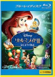 【Blu-ray】リトル・マーメイドIII はじまりの物語