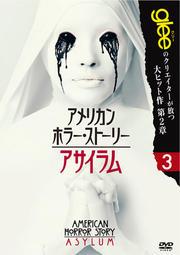 アメリカン・ホラー・ストーリー アサイラム vol.3