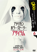 アメリカン・ホラー・ストーリー アサイラム vol.6