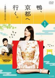鴨、京都へ行く。-老舗旅館の女将日記-セット