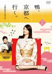 鴨、京都へ行く。-老舗旅館の女将日記- VOL.2