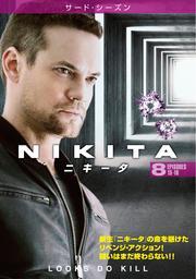 NIKITA/ニキータ <サード・シーズン> Vol.8