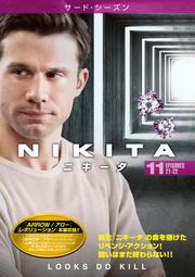 NIKITA/ニキータ <サード・シーズン> Vol.11