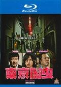 【Blu-ray】東京闇虫