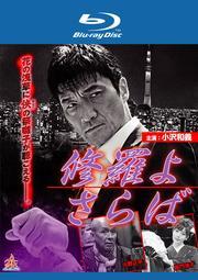 【Blu-ray】修羅よ さらば